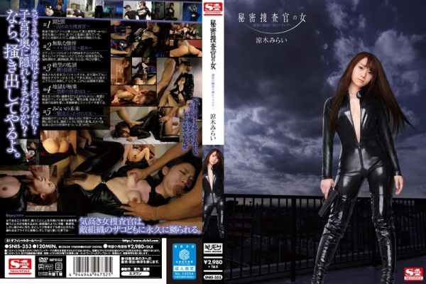 [SNIS-353] Tragedy Suzuki Lurking Woman Jet-black Dark Night Of Secret Investigator Future