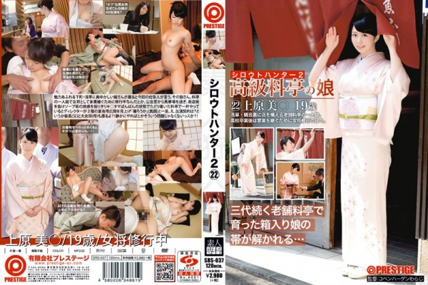 [SRS-037] Amateur Hunter 2 · 22
