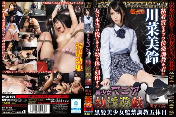 [DXCK-005] Pretty Mania ○ Horny Game-black Hair Pretty Captivity Torture Five-body First - Kawana Misuzu